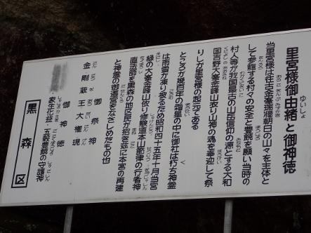 P6181950黒森の里宮様1041 (443x332).jpg