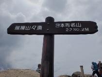 P6182020瑞牆山2,230m (210x158).jpg