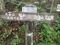 P7012227道標・芥沢峠1156 (210x158).jpg