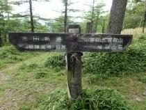 P7084118道標1350(18-110) (210x158).jpg