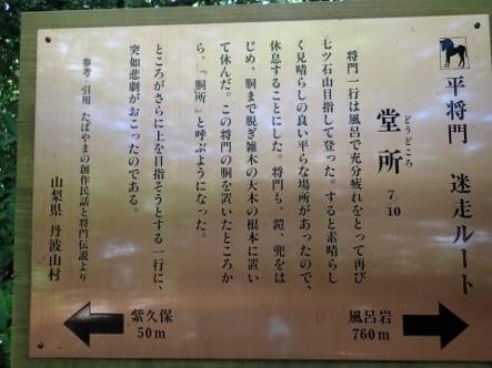 P7094322堂所(7)925 (443x332).jpg