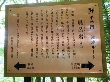 P7094325風呂岩(6)940 (443x332).jpg