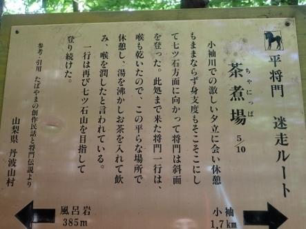 P7094326茶煮場(5)946 (443x332).jpg