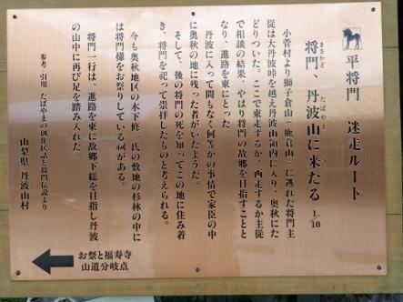 P7094350平将門丹波山逃走起点1106 (443x332).jpg
