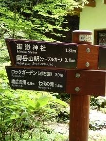 P7134425道標(05-730)ロックガーデン分岐 (218x290).jpg