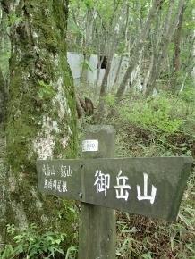 P7134438道標1146 (218x290).jpg