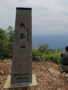 P7134462大岳山山頂1226 (218x290).jpg