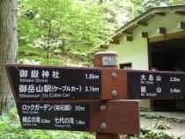 P7134472道標1351 (210x158).jpg