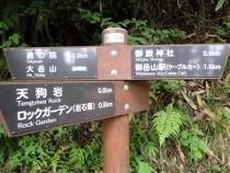 P7134511道標(83-080)1454 (210x158).jpg