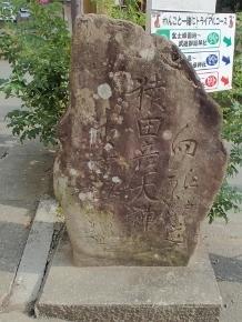 P7134529猿田彦大神石碑1519 (218x290).jpg