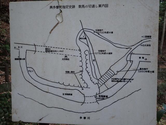 PC148694数馬の切通の図1510.JPG